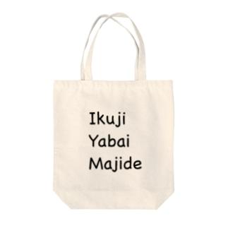 育児ヤバいマジで Tote bags