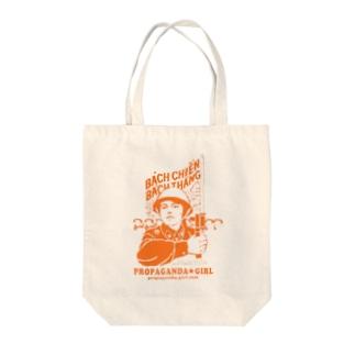 Vietonamese Propaganda Girl2 Tote bags