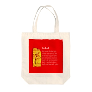 ギリシャ:イーリアス  Greece: Iliad Tote bags