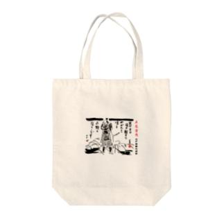 立花宗茂 Tote bags