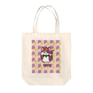[フルーツ猫シリーズ]ぶどう猫のヴィーティス・縁取りver. トートバッグ
