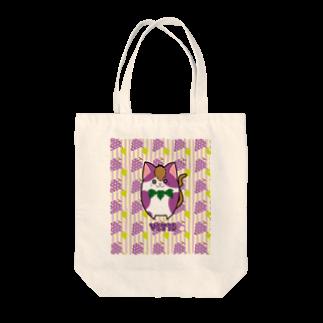 にゃんこグッズ●佐藤家の[フルーツ猫シリーズ]ぶどう猫のヴィーティス・縁取りver. Tote bags