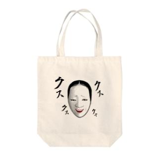 能面 Tote bags