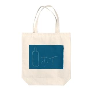 酒瓶ホイ Tote bags