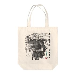 木下藤吉郎(秀吉) Tote bags