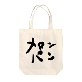 メロンパン文字入り Tote bags
