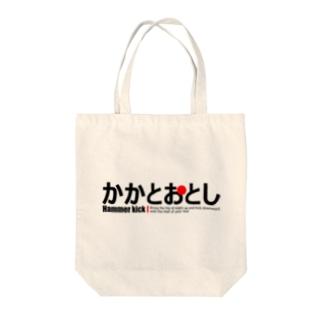 かかとおとし Tote bags