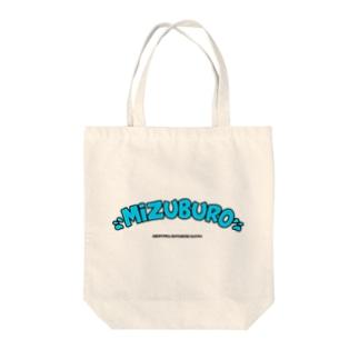 ミズブロ!!! Tote bags