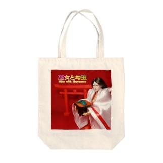 ドール写真:巫女と勾玉 Doll picture: Japanese Miko with Magatama ( Comma‐shaped ) Tote bags