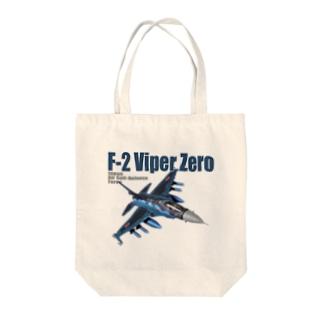 F-2 バイパーゼロ Tote bags