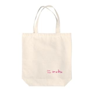 ≒mubu ピンクロゴ Tote bags