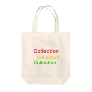 マイコレクション。 Tote bags