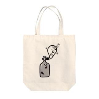 キャラNo.40窒素ガスボンベくんと窒素ガスくん  Tote bags