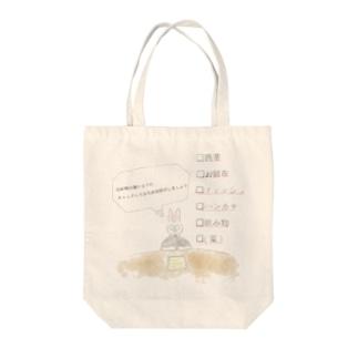 忘れ物防止チェック表 Tote bags