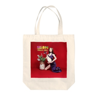 ドール写真:琵琶と美少女 Doll picture: Chinese piper with a girl Tote bags