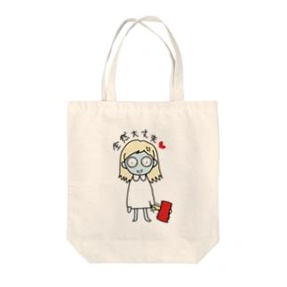 ミミー the 全然大丈夫 Tote bags