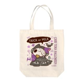 チビトラハロウィン2015 Tote bags