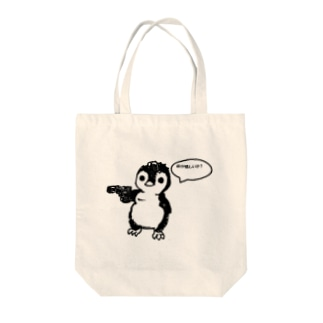 命が惜しいかペンギン丸 Tote bags