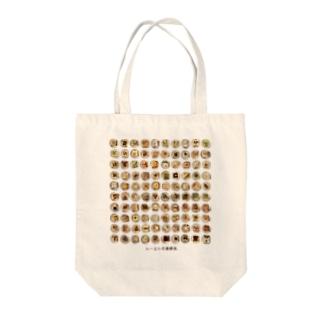 トースト百番勝負 Tote bags