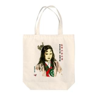 戦国女子 お市の方 Tote bags