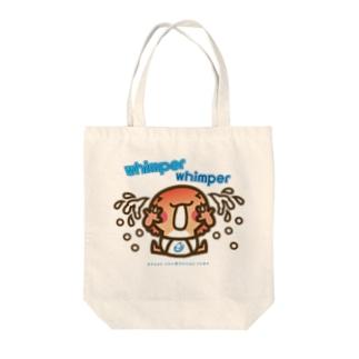 邑南町ゆるキャラ:オオナン・ショウwhimper whimper」』 Tote bags