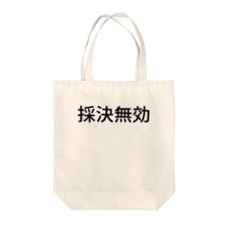 採決 無効 Tote bags