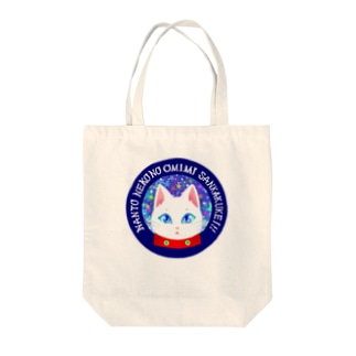 キラキラマイカ Tote bags