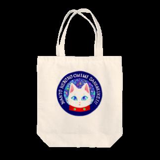 金星灯百貨店のキラキラマイカ Tote bags