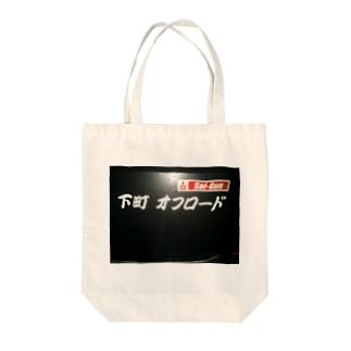 下町オフロード Tote bags