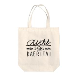 廣田くんのOuchi mechakucha KAERITAI Tote bags