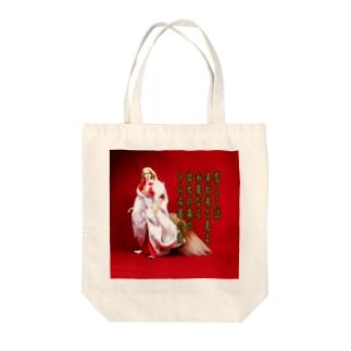 ドール写真:信太狐 Doll picture: Kuzunoha≒Shinodagitsune / Vixen Tote bags
