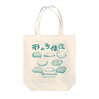 あとりえ・おすとらの貝形虫(形の多様性) Tote bags