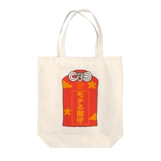 御守#モテる Tote bags