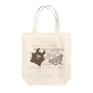 ネガティぶー&ポジティぶっぶ Part 1 Tote bags