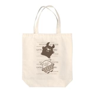 ネガティぶー&ポジティぶっぶ Part 3 Tote bags