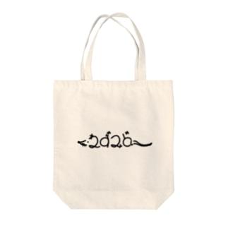 2020/ねずみどし Tote bags