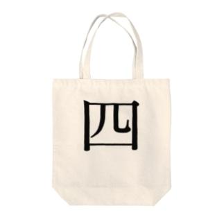 四よん4 Tote bags