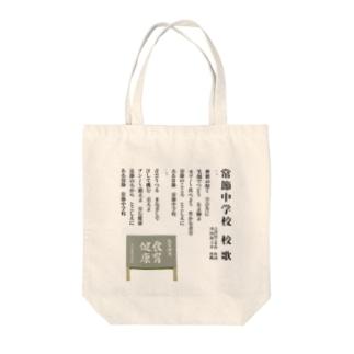 常節中学校 校歌 Tote bags