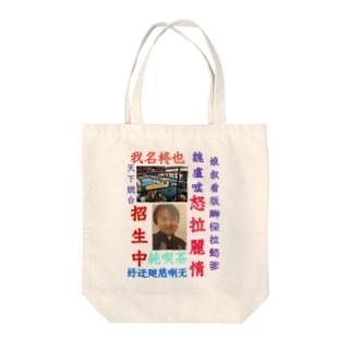 我ノ七五三時代也 Tote bags