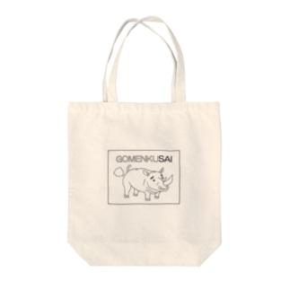 ごめんくサイ~GOMENKUSAI~ Tote bags