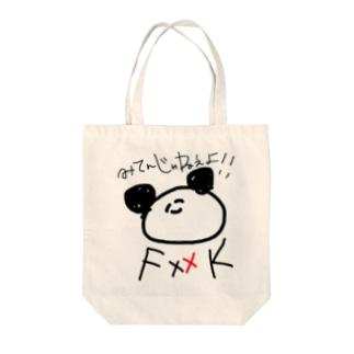 メンチ☆パンダ Tote bags