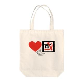 爱国与爱党 Tote bags