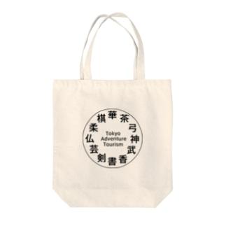 日本の道Tシャツ Tote bags