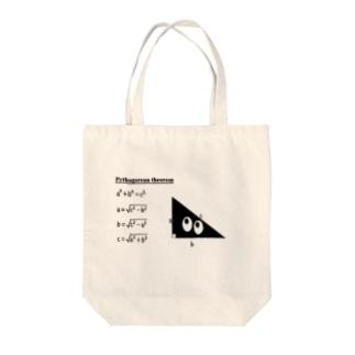 スリスリ君が教えるピタゴラスの定理 Tote bags