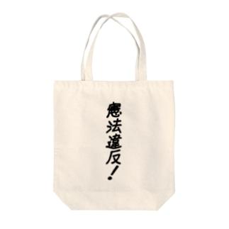 憲法違反 Tote bags