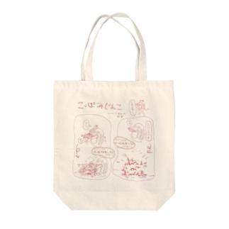 こっぱみじんこ Tote bags