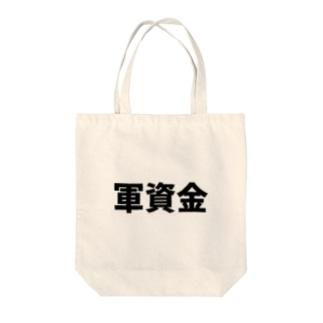 軍資金 Tote bags