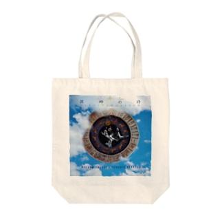どるたん+しゃあみんOfficial Shopの異郷の詩 Tote bags
