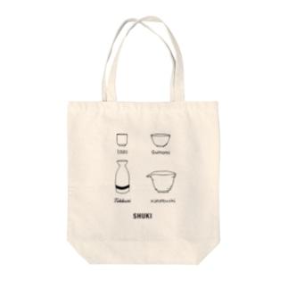 酒器-shuki- Tote bags