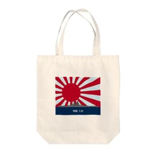 『 戦艦 大和 』と旭日旗 Tote bags
